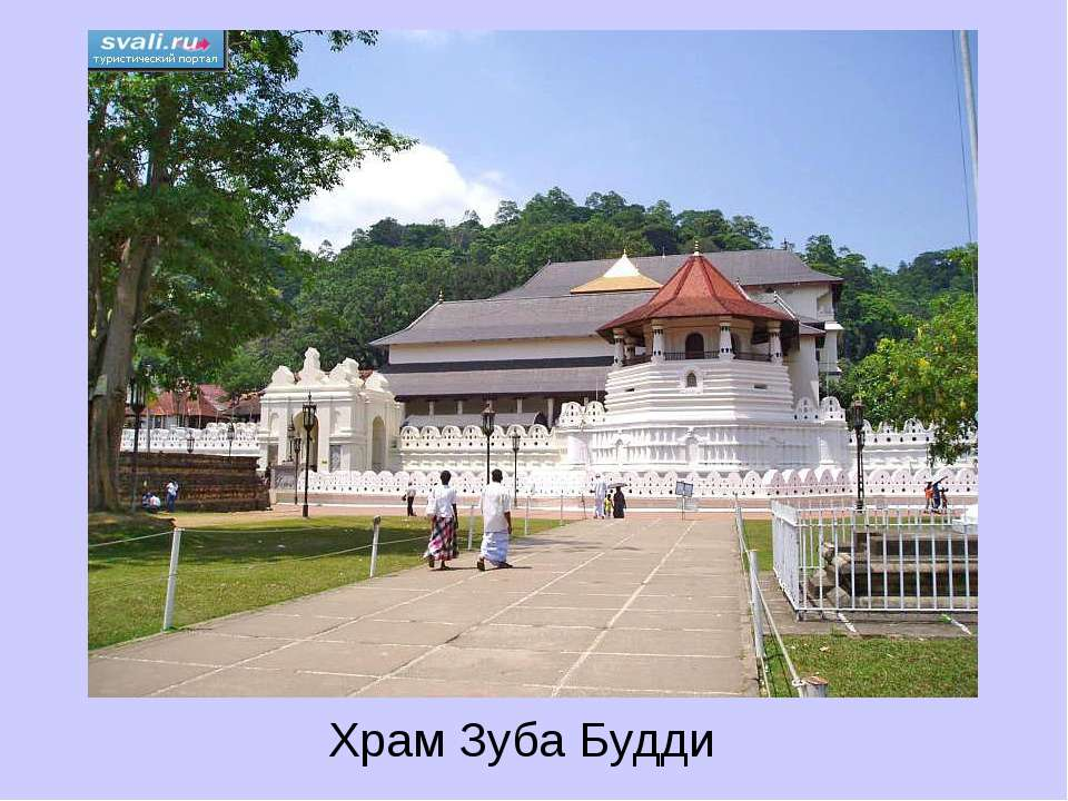 Храм Зуба Будди