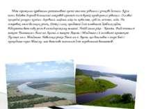 Між гірськими хребтами розташовані густо заселені рівнини і річкові долини. К...