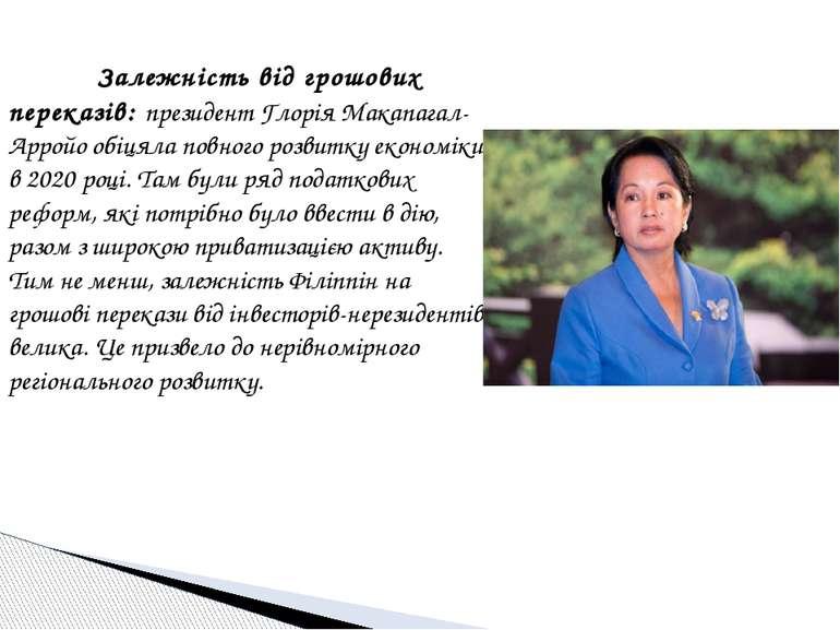 Залежність від грошових переказів: президент Глорія Макапагал-Арройо обіцяла ...