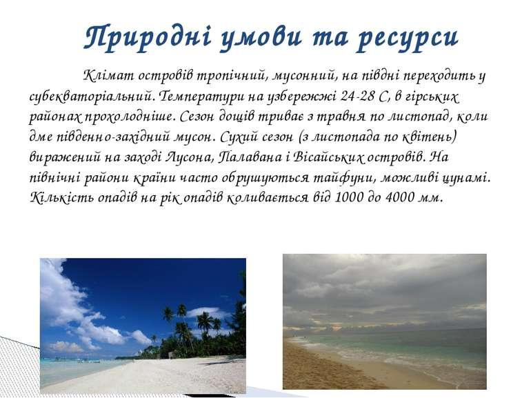 Клімат островів тропічний, мусонний, на півдні переходить у субекваторіальний...