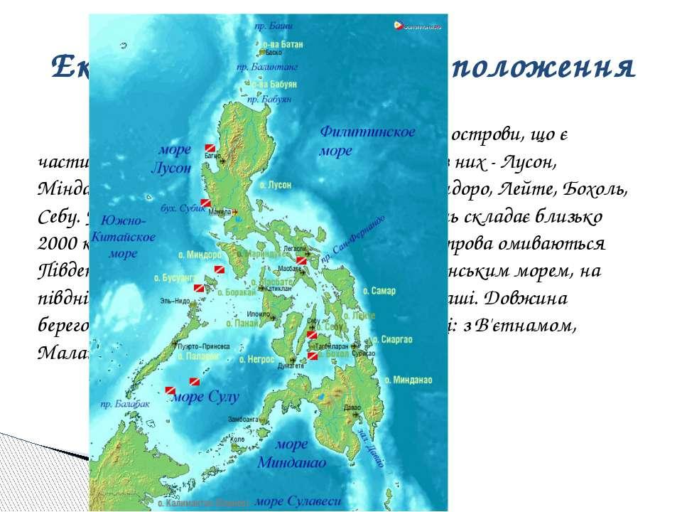 Держава Філіппіни займає Філіппінські острови, що є частиною Малайського архі...