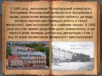 У 1885 році, закінчивши Петербурзький університет, Володимир Вернадський зали...