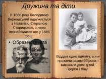 Дружина та діти В 1886 році Володимир Вернадський одружується з Наталією Єгор...