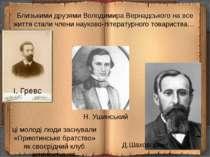 Близькими друзями Володимира Вернадського на все життя стали члени науково-лі...