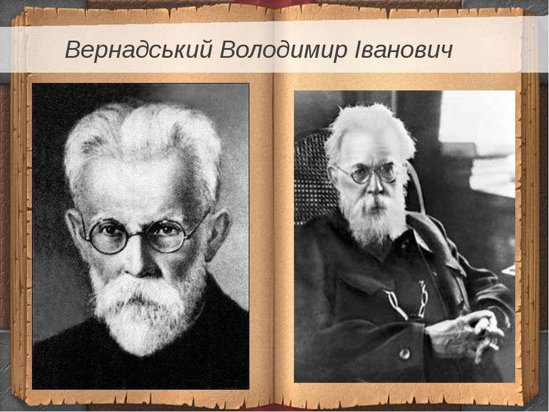 Вернадський Володимир Іванович