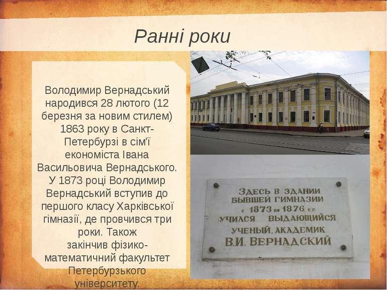 Ранні роки Володимир Вернадський народився 28 лютого (12 березня за новим сти...