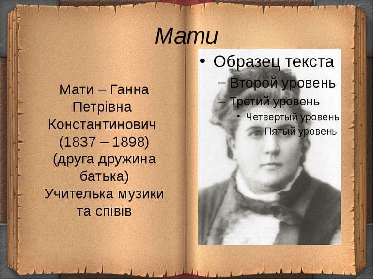 Мати Мати – Ганна Петрівна Константинович (1837 – 1898) (друга дружина батька...