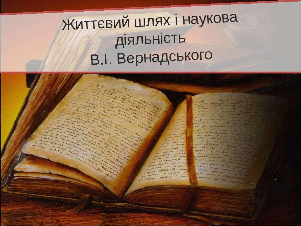 Життєвий шлях і наукова діяльність В.І. Вернадського