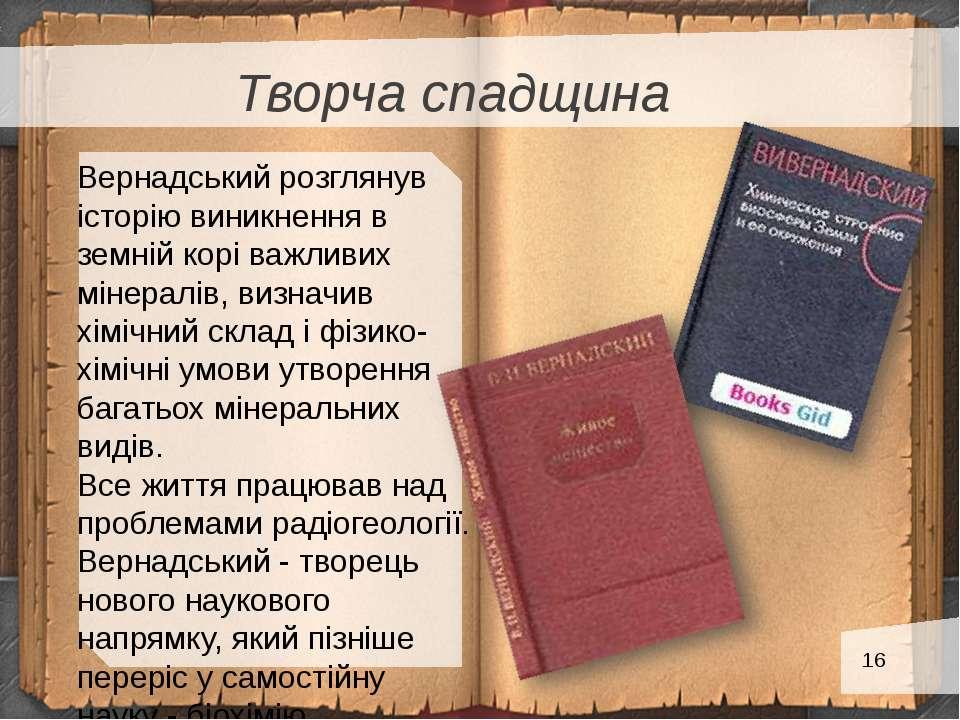 Творча спадщина Вернадський розглянув історію виникнення в земній корі важлив...