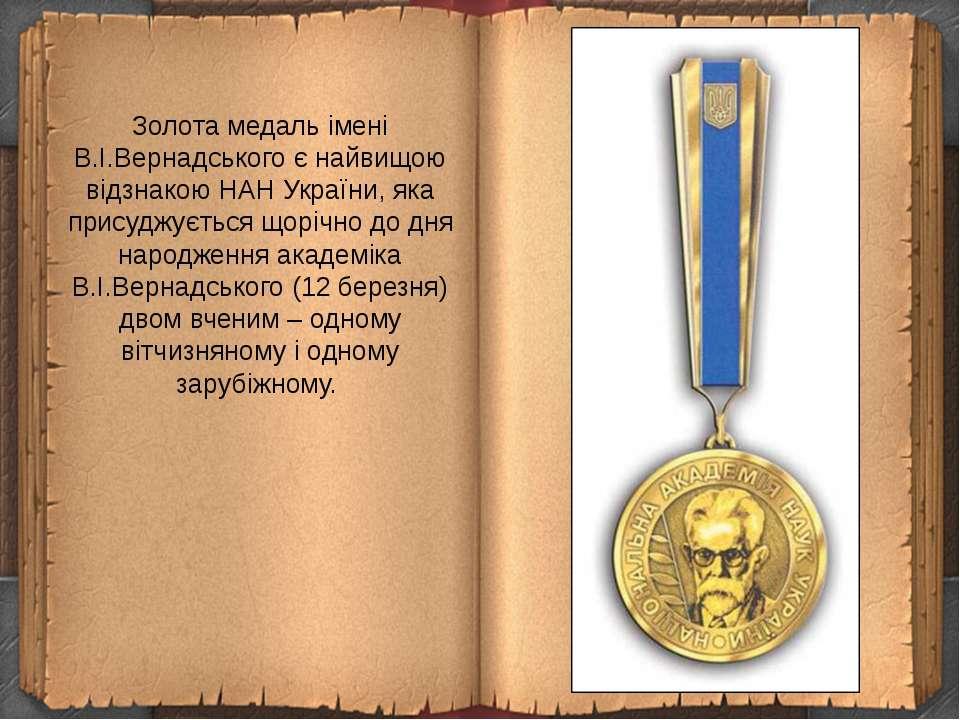 Золота медаль імені В.І.Вернадського є найвищою відзнакою НАН України, яка пр...