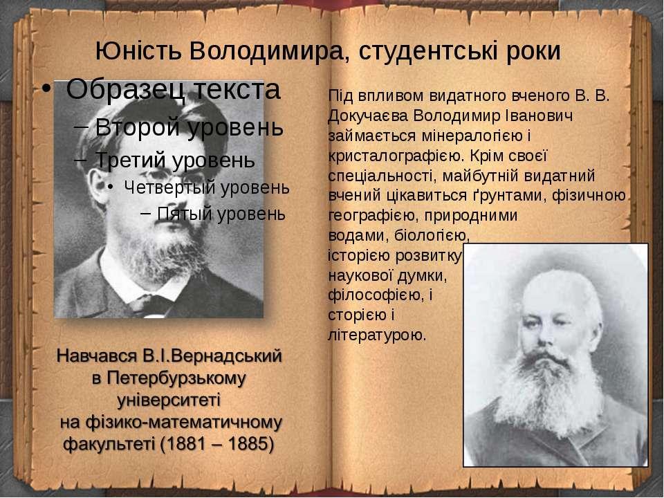 Юність Володимира, студентські роки Під впливом видатного вченого В. В. Докуч...