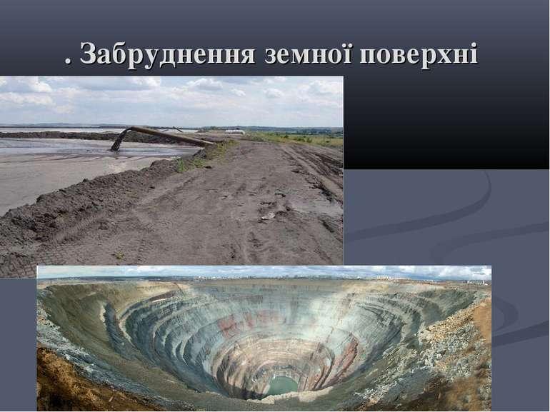 . Забруднення земної поверхні