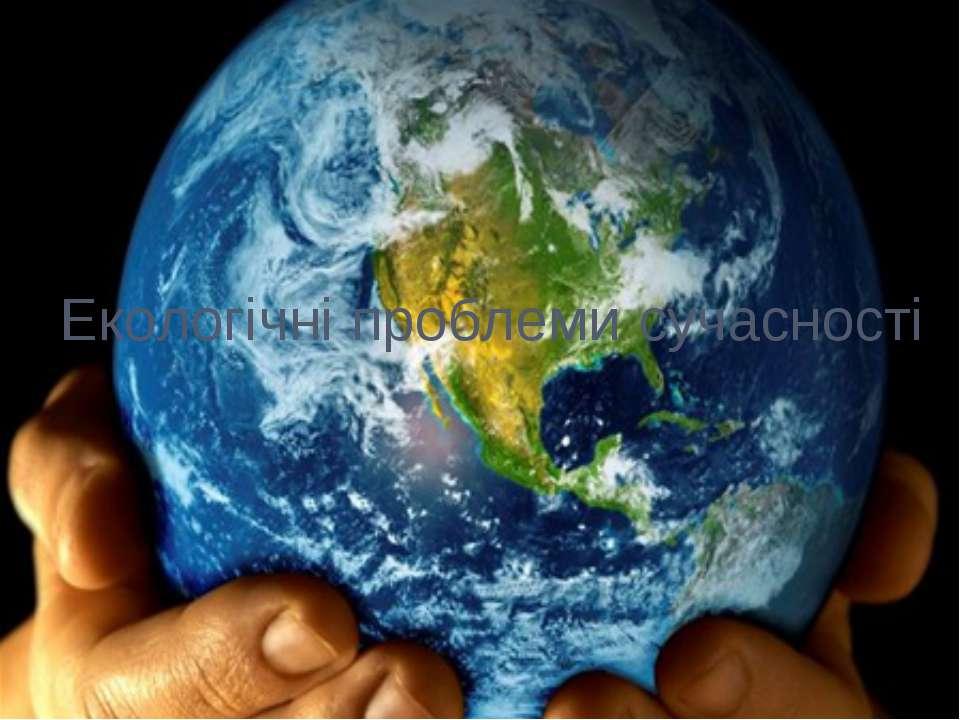Екологічні проблеми сучасності