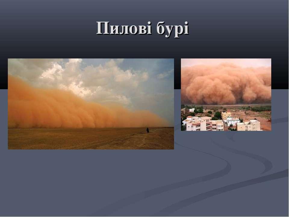 Пилові бурі