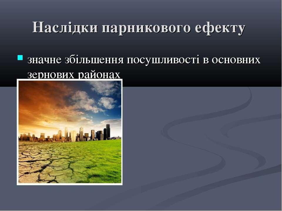 Наслідки парникового ефекту значне збільшення посушливості в основних зернови...