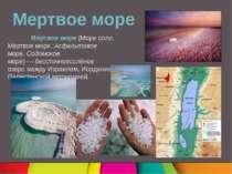 Мертвое море Мёртвое море(Море соли, Мёртвое море, Асфальтовое море,Содомск...