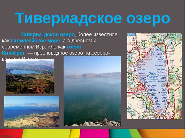 Тивериадское озеро Тивериа дское озеро, более известное какГалиле йское море...