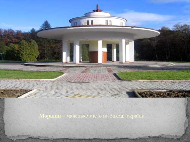 Моршин – маленьке місто на Заході України.