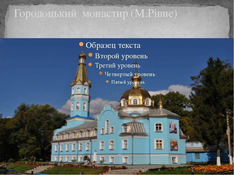 Городоцький монастир (М.Рівне)
