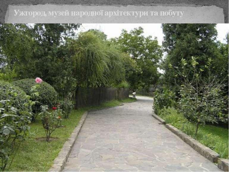 Ужгород, музей народної архітектури та побуту