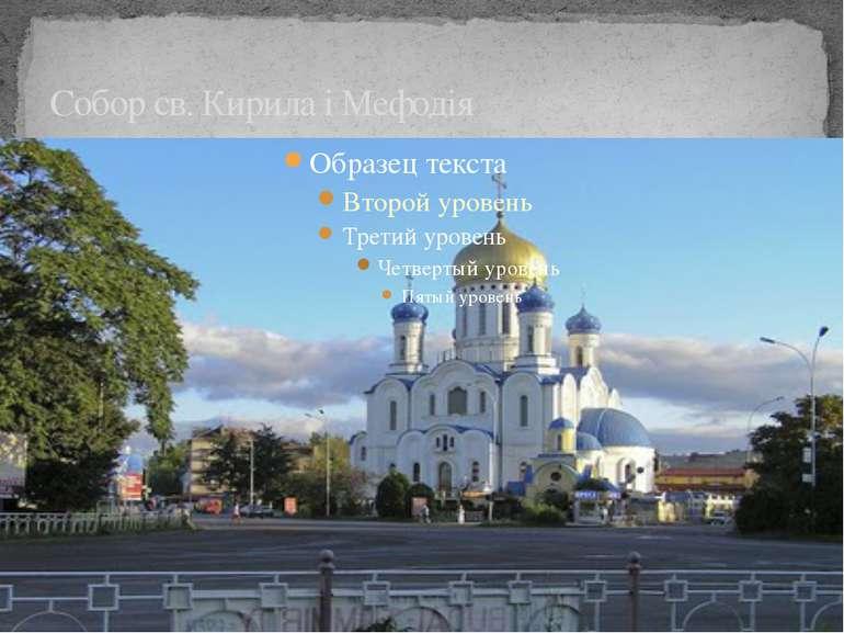Собор св. Кирила і Мефодія
