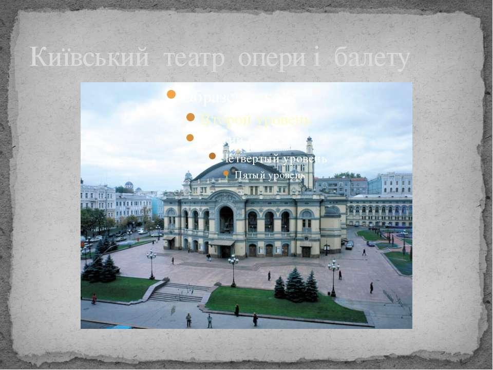 Київський театр опери і балету