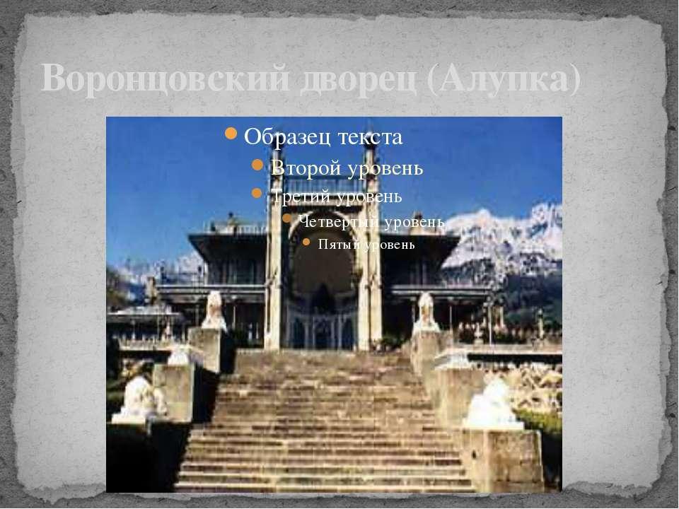Воронцовский дворец (Алупка)