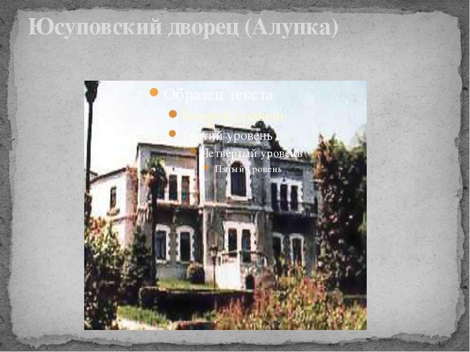 Юсуповский дворец (Алупка)