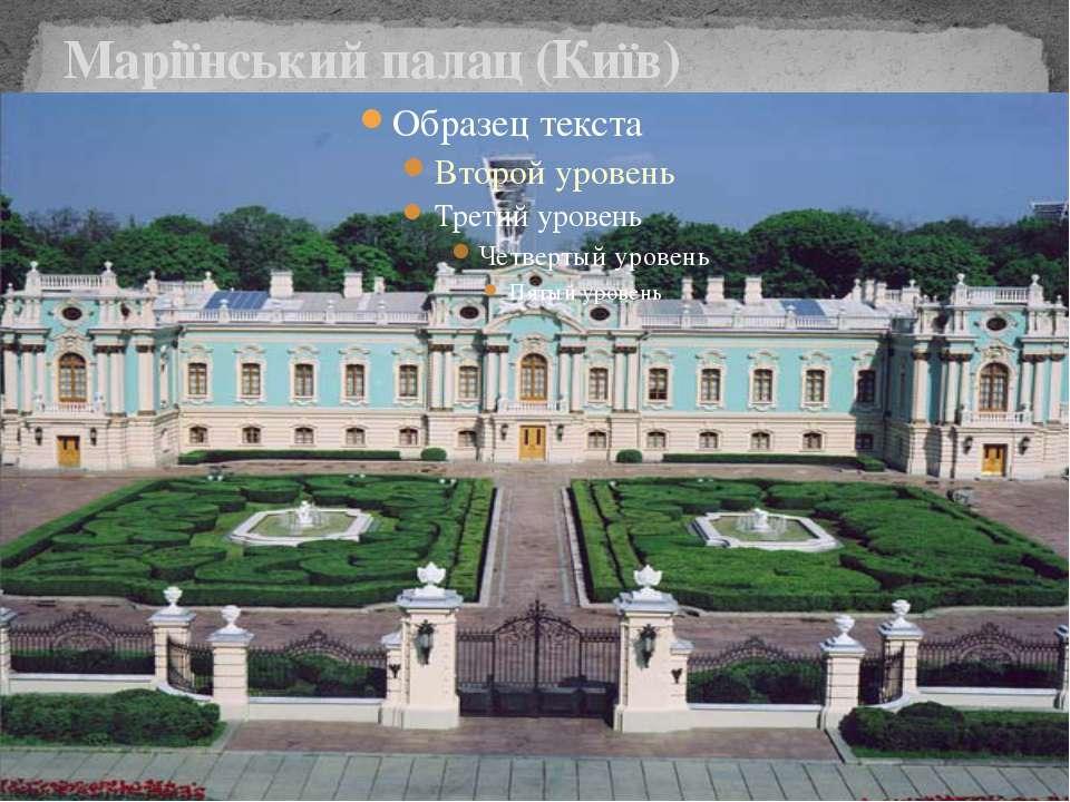 Маріїнський палац (Київ)