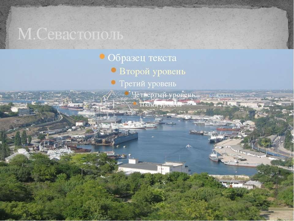 М.Севастополь