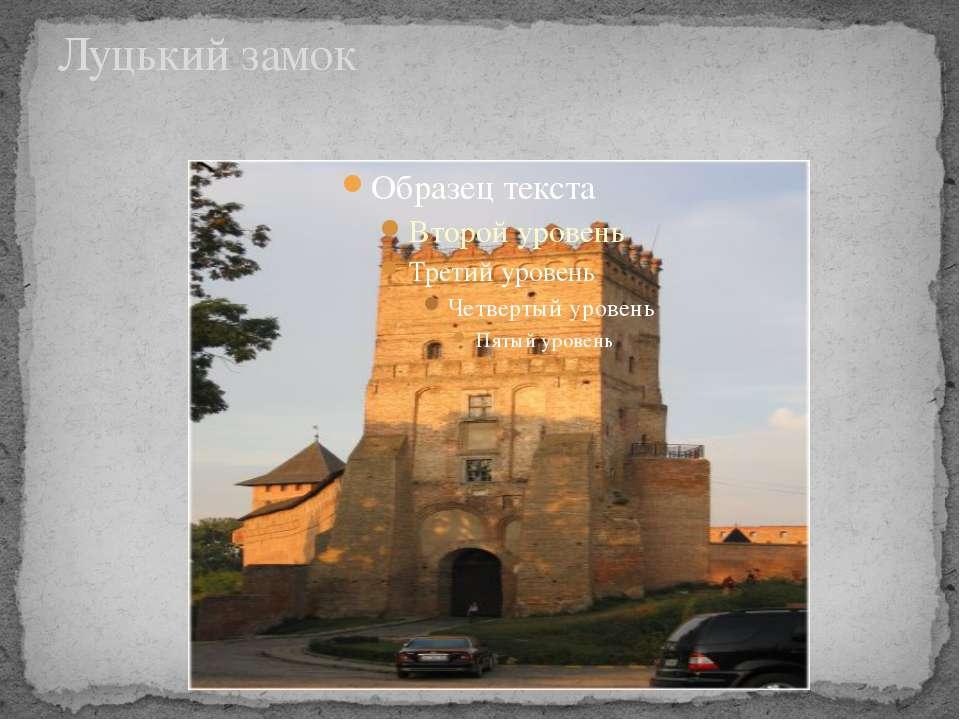 Луцький замок