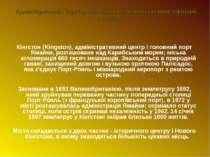 Адміністративно - територіальний поділ, залежні та спірні території, колонії ...