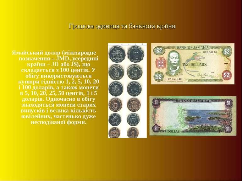 Грошова одиниця та банкнота країни Ямайський долар (міжнародне позначення – J...