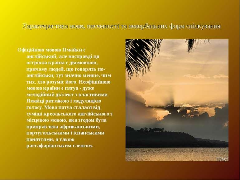 Характеристика мови, писемності та невербальних форм спілкування Офіційною мо...