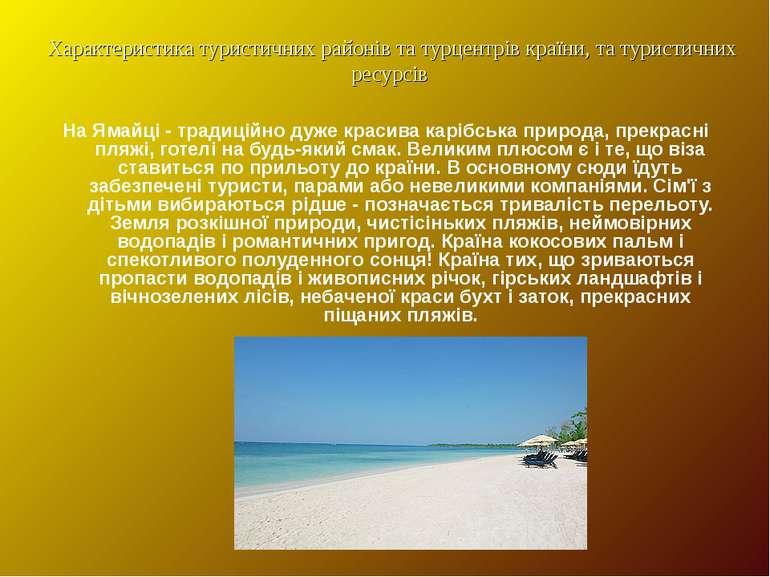 Характеристика туристичних районів та турцентрів країни, та туристичних ресур...