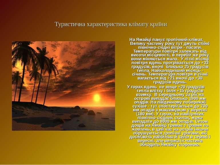 Туристична характеристика клімату країни На Ямайці панує тропічний клімат. Ве...
