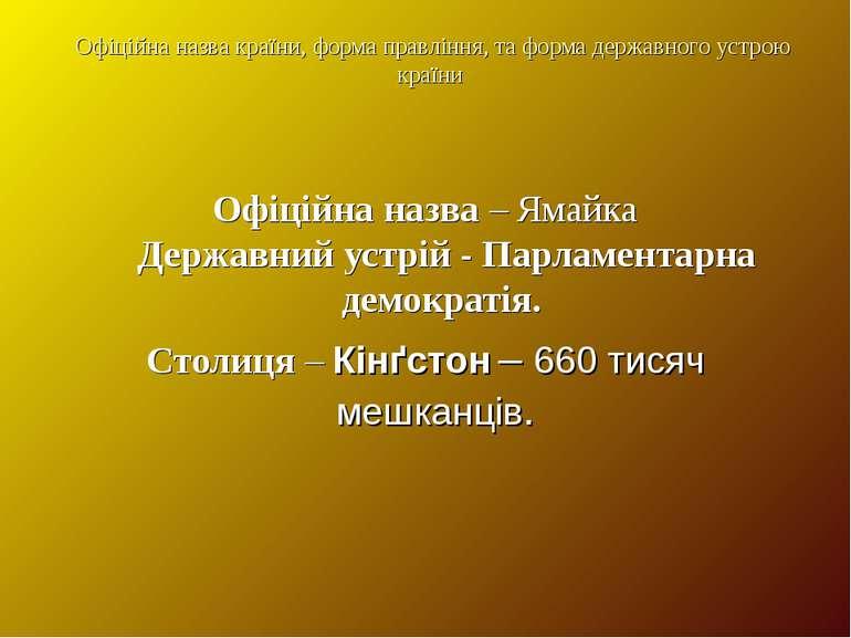 Офіційна назва країни, форма правління, та форма державного устрою країни Офі...