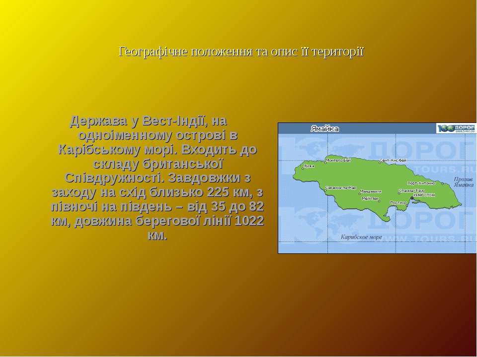 Географічне положення та опис її території Держава у Вест-Індії, на одноіменн...