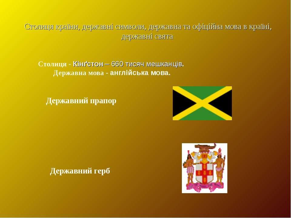 Столиця країни, державні символи, державна та офіційна мова в країні, державн...