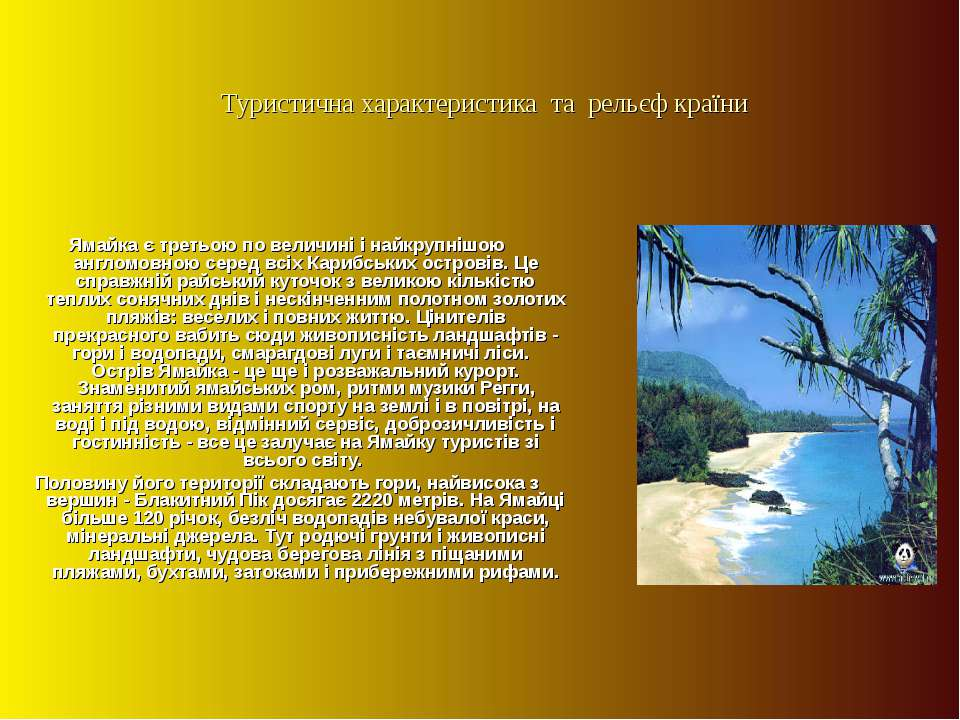 Туристична характеристика та рельєф країни Ямайка є третьою по величині і най...