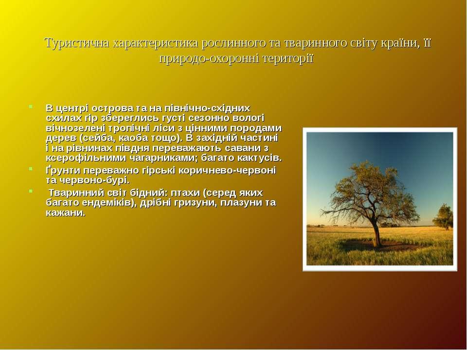 Туристична характеристика рослинного та тваринного світу країни, її природо о...