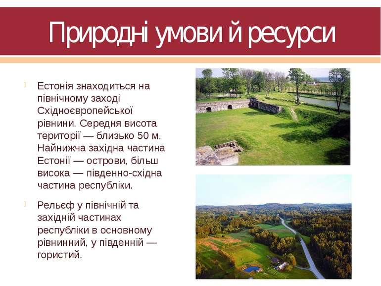 Природні умови й ресурси Естонія знаходиться на північному заході Східноєвроп...