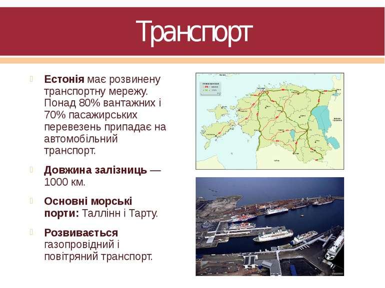 Транспорт Естонія має розвинену транспортну мережу. Понад 80% вантажних і 70%...