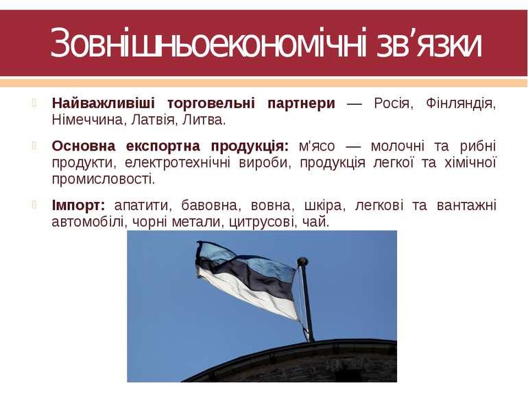 Зовнішньоекономічні зв'язки Найважливіші торговельні партнери — Росія, Фінлян...