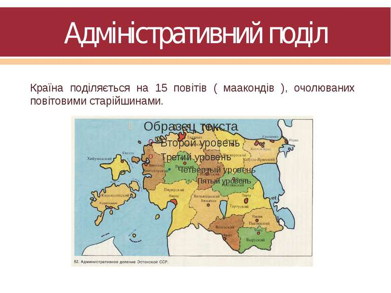 Адміністративний поділ Країна поділяється на 15 повітів ( маакондів ), очолюв...