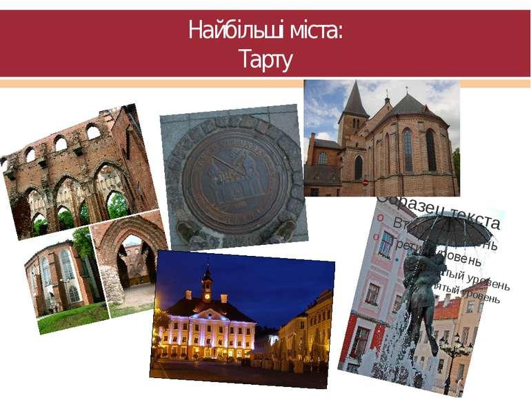 Найбільші міста: Тарту