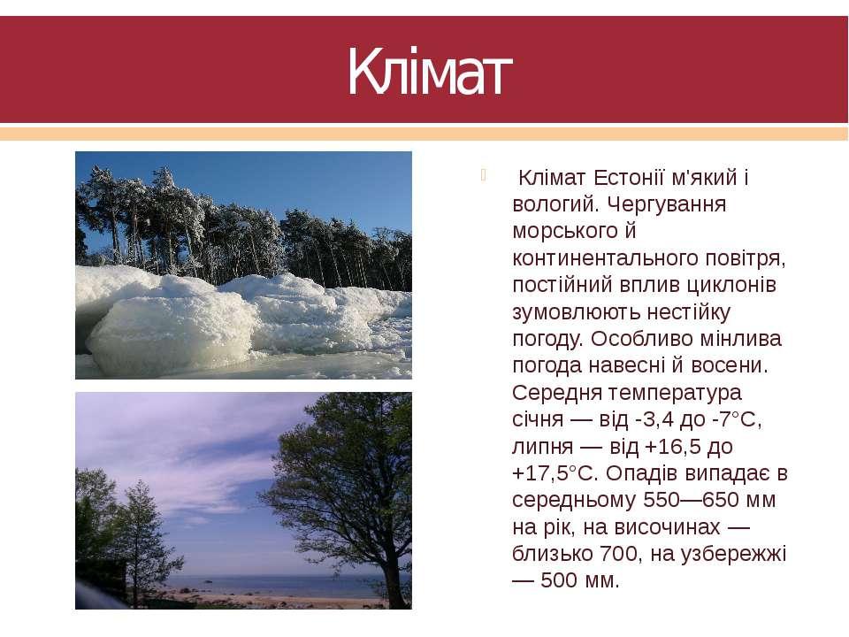 Клімат Клімат Естонії м'який і вологий. Чергування морського й континентально...
