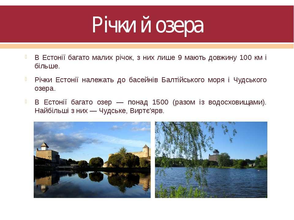 Річки й озера В Естонії багато малих річок, з них лише 9 мають довжину 100 км...