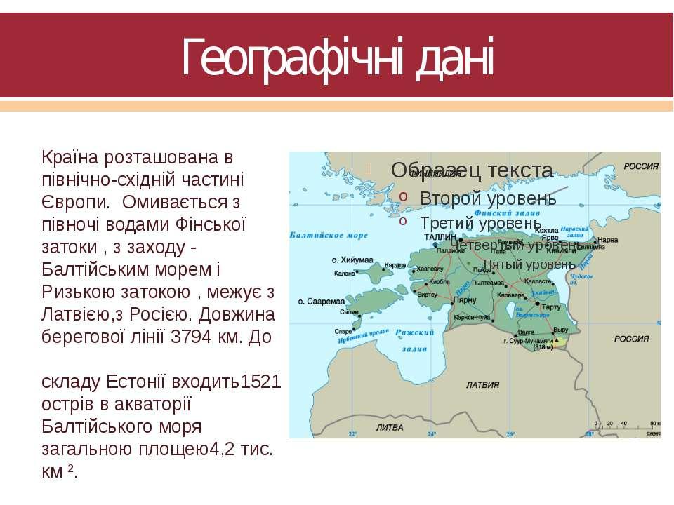 Географічні дані Країна розташована в північно-східній частині Європи. Омиває...