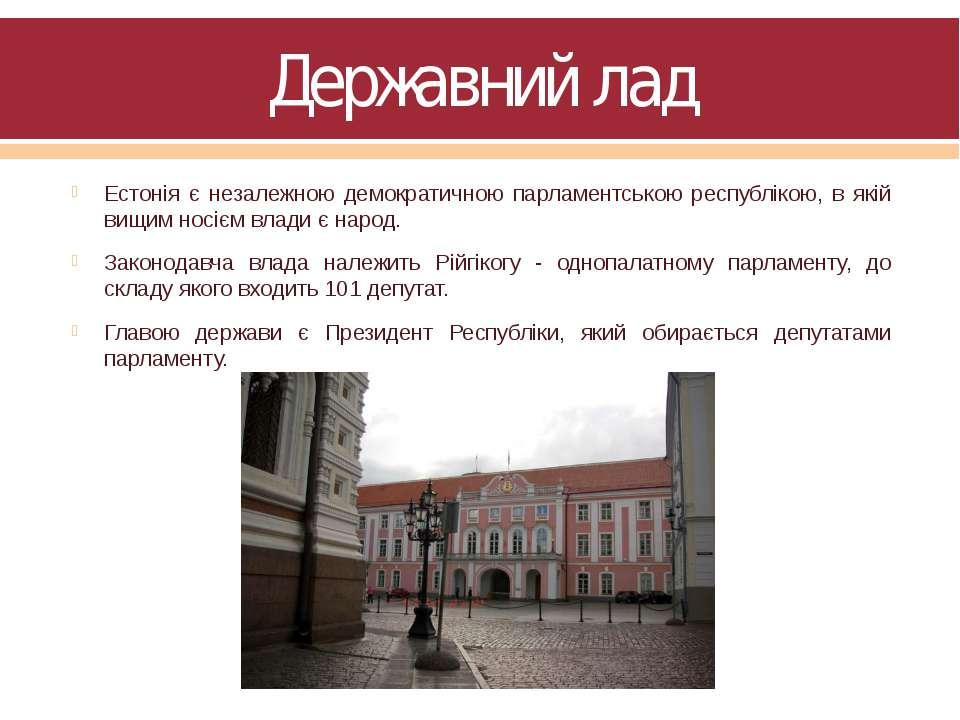 Державний лад Естонія є незалежною демократичною парламентською республікою, ...